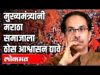 मुख्यमंत्र्यांनी मराठा समाजाला ठोस आश्वासन द्यावे | CM Uddhav Thackeray | Maratha Reservation - Marathi News | CM should give concrete assurance to Maratha community | CM Uddhav Thackeray | Maratha Reservation | Latest politics Videos at Lokmat.com