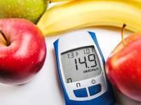 'ही' फळं खा अन् मधुमेह नियंत्रणात ठेवा