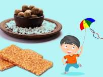 Makar Sankranti Special : 'या' पारंपरिक पदार्थांसोबत मकरसंक्रांत करा गोड