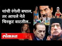 हे आहेत जगाने पाहिलेले रंगेल नेते | Adnan Oktar | Silvio Berlusconi | Kimjong-un |International News - Marathi News | These are the Rangel leaders seen by the world Adnan Oktar | Silvio Berlusconi | Kimjong-un | International News | Latest international Videos at Lokmat.com
