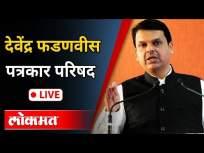 Live - Devendra Fadnavis on Maratha Reservation| देवेंद्र फडणवीस यांची पत्रकार परिषद - Marathi News | Live - Devendra Fadnavis on Maratha Reservation | Devendra Fadnavis's press conference | Latest maharashtra Videos at Lokmat.com