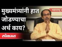 मुख्यमंत्र्यांचा हात जोडण्याचा अर्थ काय? CM Uddhav Thackeray Live Speech | Maratha Reservation - Marathi News | What does it mean to join hands with the Chief Minister? CM Uddhav Thackeray Live Speech | Maratha Reservation | Latest maharashtra Videos at Lokmat.com
