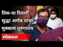तिस-या दिवशी सुद्धा अर्णब यांचा मुक्काम शाळेतच | Arnab Goswami Arrested | India News - Marathi News | Arnab stays at school even on the third day Arnab Goswami Arrested | India News | Latest maharashtra Videos at Lokmat.com