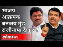 धनंजय मुंडेंच्या राजिनाम्यासाठी भाजप आक्रमक | Devendra Fadnavis | Chandrakant Patil | Kirit Somaiya - Marathi News | BJP aggressive for Dhananjay Munde's resignation | Devendra Fadnavis | Chandrakant Patil | Kirit Somaiya | Latest maharashtra Videos at Lokmat.com
