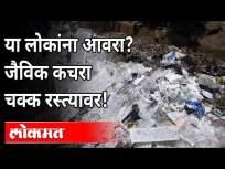 डोंबिवलीत उघडयावरच जैविक कचरा टाकण्याचा प्रकार उघडकीस |Organic Fertilizer In Open Spaces At Dombivli - Marathi News | Organic Fertilizer In Open Spaces At Dombivli | Latest maharashtra Videos at Lokmat.com