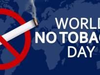 World No Tobaco Day : तंबाखू दरवर्षी घेतो १० लाखांवर जीव! - Marathi News | World No Tobaco Day: over 10 lakh dies every year due to Tobacco consume | Latest akola News at Lokmat.com