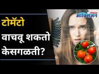 टोमॅटो वाचवू शकतात तुमची केस गळती |Are You Loosing Hair At Young Age?Tomato can be your Only Saviour - Marathi News | Tomatoes Can Save Your Hair Loss | Are You Loosing Hair At Young Age? Tomato Can Be Your Only Savior | Latest oxygen Videos at Lokmat.com