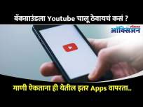 तुम्ही Youtube चालू ठेवून Phone मध्ये इतर काम करू शकता? Youtube Hacks | Youtube Tips, Tricks - Marathi News | Can you do other things in Phone by keeping Youtube running? Youtube Hacks | Youtube Tips, Tricks | Latest oxygen Videos at Lokmat.com