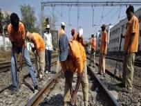 पश्चिम रेल्वे मार्गावरील वर्कशॉप १जूनपासून सुरू होणार - Marathi News   Workshop on Western Railway will start from 1st June   Latest mumbai News at Lokmat.com