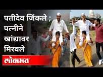 ग्रामपंचायतीत निवडून आलेल्या नवऱ्याची बायकोकडून मिरवणूक | Khed- Palu Grampanchayat Election | Pune - Marathi News | Procession by the wife of the husband elected in the Gram Panchayat | Khed- Palu Grampanchayat Election | Pune | Latest maharashtra Videos at Lokmat.com