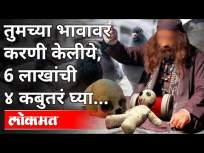 पुण्यात जादूटोणा भासवून मोठी फसवणूक | Andhashraddha Case In Kondhwa | Crime News | Pune - Marathi News | Big fraud by pretending to be a witch in Pune | Andhashraddha Case In Kondhwa | Crime News | Pune | Latest maharashtra Videos at Lokmat.com