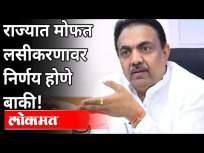 मुख्यमंत्री घेतील निर्णय, संभ्रम कायम! Jayant Patil On Corona Free Vaccination In Maharashtra - Marathi News | CM will take decision, confusion remains! Jayant Patil On Corona Free Vaccination In Maharashtra | Latest maharashtra Videos at Lokmat.com