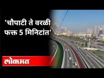मरिन ड्राईव्ह ते वरळी सी लिंक प्रवास पाच मिनिटांत | Mumbai Coastal Road Project | Maharashtra News - Marathi News | Marine Drive to Worli Sea Link in 5 minutes | Mumbai Coastal Road Project | Maharashtra News | Latest maharashtra Videos at Lokmat.com
