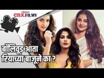 बॉलीवूड आता रियाच्या बाजूने? - Marathi News | Bollywood now on Riya's side? | Latest maharashtra Videos at Lokmat.com