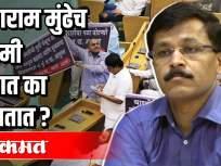 तुकाराम मुंढेच नेहमी वादात का असतात ? - Marathi News | Why is Tukaram Mundhe always in controversy? | Latest politics Videos at Lokmat.com