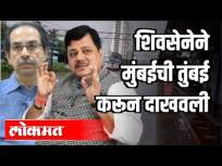शिवसेनेने मुंबईची तुंबई करून दाखवली | Pravin Darekar On Shivsena | Mumbai Waterlocked | Maharashtra - Marathi News | Shiv Sena turned Mumbai into Tumbai | Pravin Darekar On Shivsena | Mumbai Waterlocked | Maharashtra | Latest politics Videos at Lokmat.com