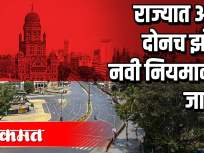 तुमचा जिल्हा कोणत्या झोन मध्ये ? - Marathi News   In which zone is your district?   Latest maharashtra Videos at Lokmat.com