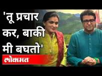 'तू प्रचार कर, बाकी मी बघतो' | Raj Thackeray On Rupali Thombre Patil | Pune News - Marathi News | 'You preach, I'll see the rest' | Raj Thackeray On Rupali Thombre Patil | Pune News | Latest maharashtra Videos at Lokmat.com
