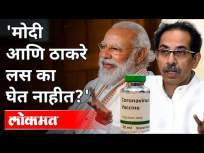 नरेंद्र मोदी आणि उद्धव ठाकरे लस का घेत नाही? Prakash Ambedkar On PM Narendra Modi & Uddhav Thackeray - Marathi News | Why Narendra Modi and Uddhav Thackeray are not vaccinated? Prakash Ambedkar On PM Narendra Modi & Uddhav Thackeray | Latest maharashtra Videos at Lokmat.com
