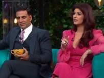 जेव्हा अक्षयकुमार विसरला पत्नीचा वाढदिवस, त्यानंतर जे काय घडले तो क्षण आजही विसरू शकत नाही - Marathi News | When Akshay Kumar forgot Twinkle Khanna's birthday, so she made him buy her a huge diamond | Latest bollywood News at Lokmat.com
