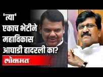 Sanjay Raut - Devendra Fadnavis भेट आणि महाविकास आघाडी | Maharashtra News - Marathi News | Sanjay Raut - Devendra Fadnavis Visit and Mahavikas Aghadi | Maharashtra News | Latest politics Videos at Lokmat.com