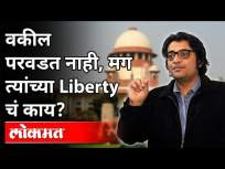 वकील परवडत नाही, मग त्यांच्या Liberty चं काय | Freedom and Liberty | India News - Marathi News | Lawyers can't afford it, so what about their liberty? Freedom and Liberty | India News | Latest maharashtra Videos at Lokmat.com