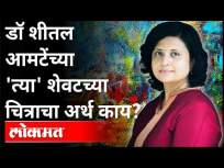 डॉ शीतल आमटेंच्या शेवटच्या चित्राचा अर्थ काय? Dr Sheetal Amte Suicide | Maharashtra News - Marathi News | What does the last picture of Dr. Sheetal Amte mean? Dr Sheetal Amte Suicide | Maharashtra News | Latest maharashtra Videos at Lokmat.com