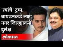 'त्यांचे' ट्रम्प, बायडन'कडे लक्ष; मतदारसंघाकडे दुर्लक्ष | Ram Shinde On Rohit Pawar | Karjat Jamkhed - Marathi News | 'His attention to' Trump, Biden '; Ignoring the constituency Ram Shinde On Rohit Pawar | Karjat Jamkhed | Latest maharashtra Videos at Lokmat.com