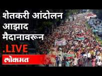 LIve - Farmer's Protest In Mumbai | शेतकरी आंदोलनाचे आझाद मैदानातून थेट प्रक्षेपण - Marathi News | LIve - Farmer's Protest In Mumbai | Live broadcast of the farmers' movement from Azad Maidan | Latest maharashtra Videos at Lokmat.com
