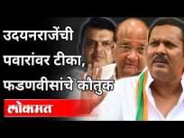 उदयनराजेंची पवारांवर टीका, फडणवीसांचे कौतुक | Udayanraje Bhosale Vs. Sharad Pawar | Maharashtra News - Marathi News | Udayan Raje criticizes Pawar, praises Fadnavis | Udayanraje Bhosale Vs. Sharad Pawar | Maharashtra News | Latest maharashtra Videos at Lokmat.com