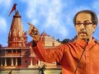 श्रीरामाच्या दर्शनासाठी मुख्यमंत्री उद्धव ठाकरे ७ मार्चला अयोध्येस जाणार