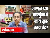 जाणून घ्या कर्फ्युमध्ये काय सुरू काय बंद? - Marathi News | Know What Starts Off In Curfew? | Latest international Videos at Lokmat.com