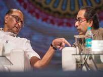 Maharashtra Government Formation Live: शिवसेनेला पाठिंबा देण्यास सोनिया अन् राहुल गांधींचा विरोध