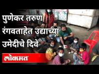 पुणेकर तरुण रंगवताहेत उद्याच्या उमेदीचे दिवे - Marathi News | Young people of Pune are painting the lights of hope for tomorrow | Latest pune Videos at Lokmat.com