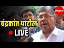 Live - Chandrakant Patil   BJP Maharashtra - Marathi News   Live - Chandrakant Patil   BJP Maharashtra   Latest maharashtra Videos at Lokmat.com