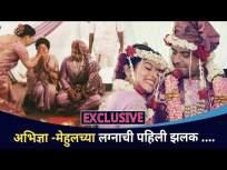 अभिज्ञा -मेहुलच्या लग्नाची पहिली झलक | Abhidnya Bhave Wedding | Lokmat CNX Filmy - Marathi News | Abhijna - First glimpse of Mehul's wedding | Abhidnya Bhave Wedding | Lokmat CNX Filmy | Latest entertainment Videos at Lokmat.com