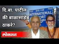नवी मुंबई विमानतळाच्या नावावरून का झाला वाद? Navi Mumbai International Airport Name Issue - Marathi News | Why the controversy over the name of Navi Mumbai Airport? Navi Mumbai International Airport Name Issue | Latest maharashtra Videos at Lokmat.com