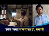 उमेश कामात साकारणार डॉ. रामाणी यांची व्यक्तिरेखा | Dr Ramani Biopic | Umesh Kamat | TaathKana - Marathi News | Dr. Umesh will work. Personality of Ramani | Dr Ramani Biopic | Umesh Kamat | TaathKana | Latest entertainment Videos at Lokmat.com