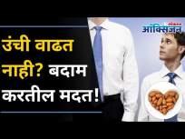 उंची वाढत नाही? बदाम करतील मदत! 5 Food Items to Increase Height | Lokmat Oxygen - Marathi News | Doesn't height increase? Almonds will help! 5 Food Items to Increase Height | Lokmat Oxygen | Latest oxygen Videos at Lokmat.com