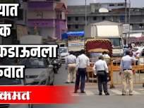 पुण्यात कडक लॉकडाऊनला सुरुवात - Marathi News | Strict lockdown begins in Pune | Latest pune Videos at Lokmat.com