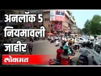 अनलॉक 5 नियमावली जाहीर ; 5 ऑक्टोबरपासून हॉटेल सुरू - Marathi News | Unlock 5 Rules Announced; The hotel starts from 5th October | Latest maharashtra Videos at Lokmat.com