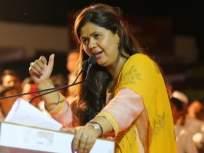 विधानपरिषद न मिळाल्याने वाईट वाटलं का? पंकजा मुंडेंनी दिलं 'हे उत्तर - Marathi News | Did you feel bad for not getting the Legislative Council? Pankaja Munde gave the answer MMG | Latest mumbai News at Lokmat.com