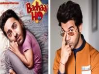 'बधाई हो'नंतर येतोय 'बधाई दो'; आयुष्यमान नाही यावेळी राजकुमार झळकणार - Marathi News | badhai ho part2 badhai do is comming soon rajkkumar rao will be in lead role | Latest bollywood News at Lokmat.com
