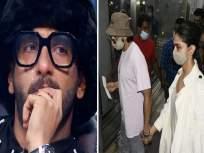 चौकशीदरम्यान मला दीपिकासोबत राहू द्या...! पती रणवीर सिंगची NCBला विनंती, काय आहे कारण - Marathi News | Let me stay with Deepika during interrogation ...! Husband Ranveer Singh's request to NCB, what is the reason | Latest bollywood News at Lokmat.com