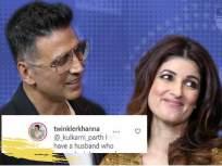 हो माझ्याकडे नवरा आहे, जो...! युजरच्या प्रश्नावर ट्विंकल खन्नाचे मजेशीर उत्तर - Marathi News | Twinkle Khanna calls husband Akshay Kumar her 'specific device' to get perfect photos! | Latest bollywood News at Lokmat.com