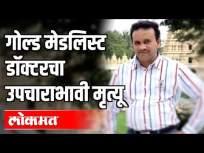 गोल्ड मेडलिस्ट डॉक्टरचा उपचाराभावी मृत्यू - Marathi News | Gold medalist doctor dies of untimely death | Latest health Videos at Lokmat.com