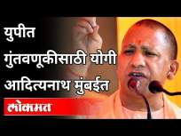 युपीत गुंतवणूकीसाठी योगी आदित्यनाथ मुंबईत | Sachin Sawant On Yogi Adityanath Visit In Mumbai - Marathi News | Yogi Adityanath in Mumbai for investment in UP Sachin Sawant On Yogi Adityanath Visit In Mumbai | Latest maharashtra Videos at Lokmat.com