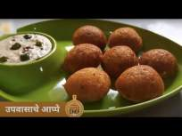 Upwasache Aappe। Lokmat Superchef - Dhanashri। Fasting Upwas recipe - Marathi News | Upwasache Aappe. Lokmat Superchef - Dhanashri. Fasting Upwas recipe | Latest oxygen Videos at Lokmat.com