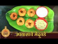 उपवासाचे मेदूवडे । Upwasache Meduvade । Lokmat Superchef - Neelam Khade। Fasting Upwas Recipe - Marathi News | Meduvade of fasting. Upwasache Meduvade. Lokmat Superchef - Neelam Khade. Fasting Upwas Recipe | Latest oxygen Videos at Lokmat.com