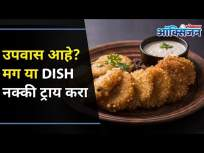 Best Navratra Fasting Recipes | Healthy Recipes | उपवास आहे? मग या DISH नक्की ट्राय करा - Marathi News | Best Navratra Fasting Recipes | Healthy Recipes | Is fasting Then try this DISH for sure | Latest oxygen Videos at Lokmat.com